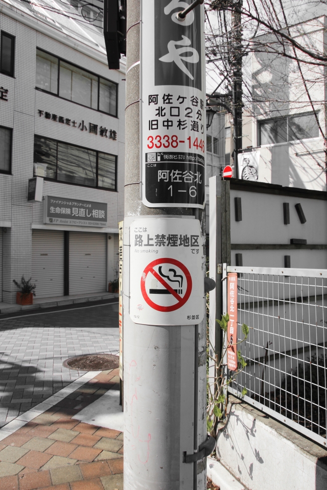 no smoking street sign tokyo (1 of 1)